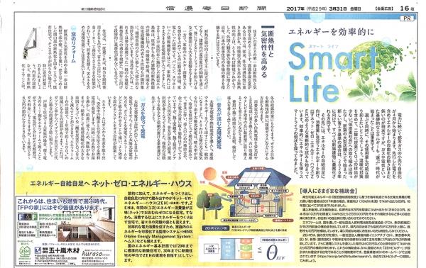 ゼロ・エネルギー住宅新聞記事